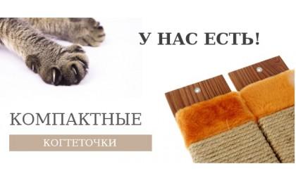 Банер КОГТЕТОЧКИ